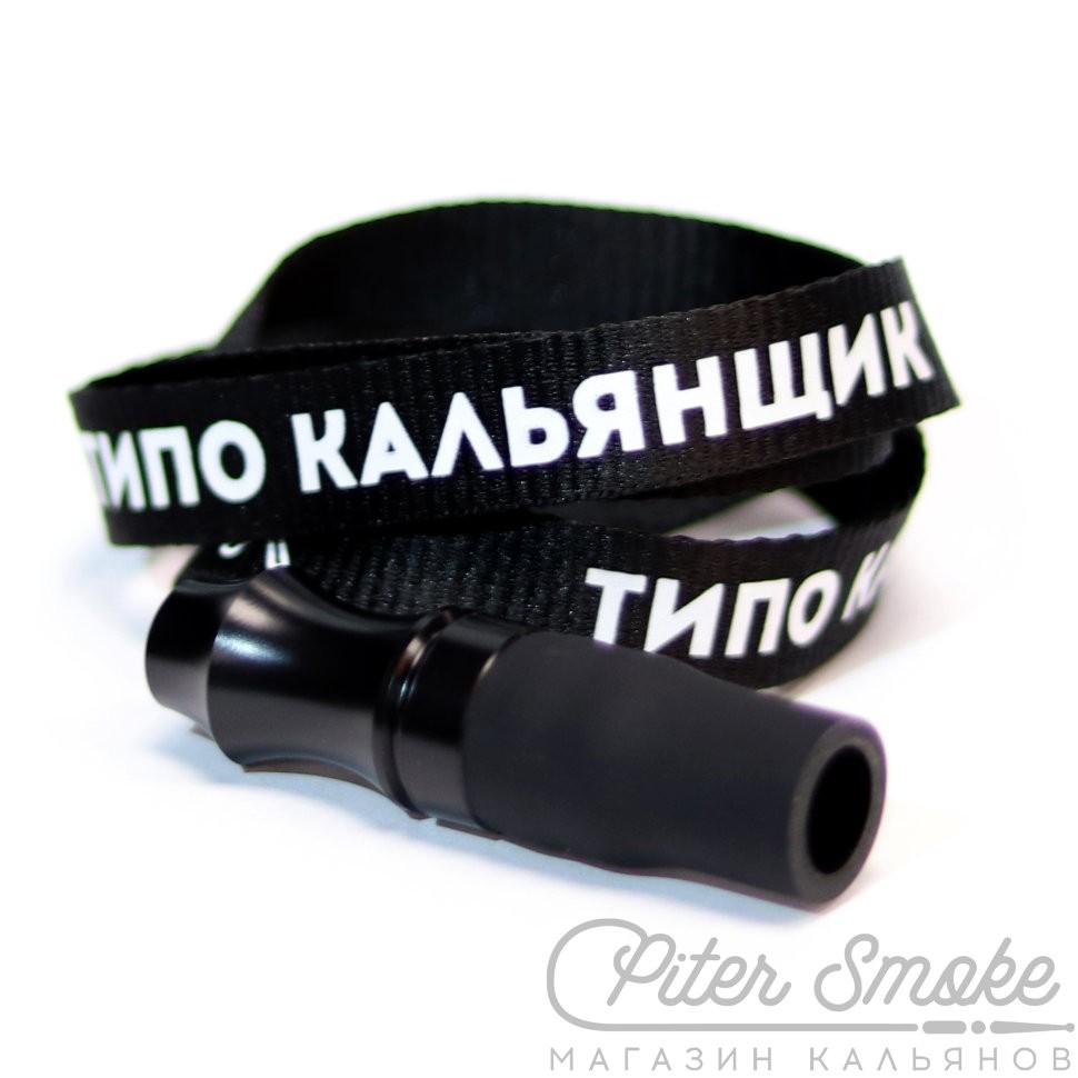 Мундштук для сигарет купить иваново электронную сигарету купить ярославль